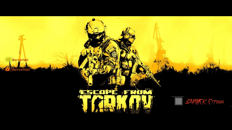 Zanturg ☯ топ левел Zero ! - а папец та гарыт) Борцовский стрим Escape From Tarkov ✅ | 219 х QHD 18 ✊