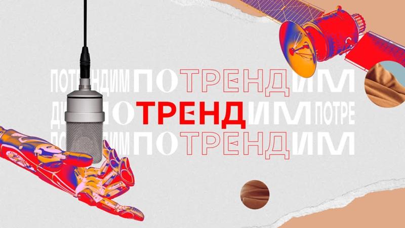 МТС   поТРЕНДим   Про TikTok
