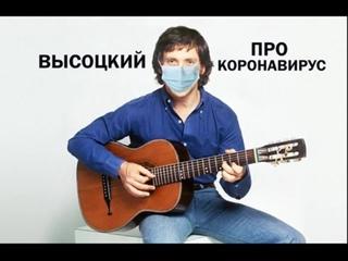 Песня про коронавирус (Covid-19)