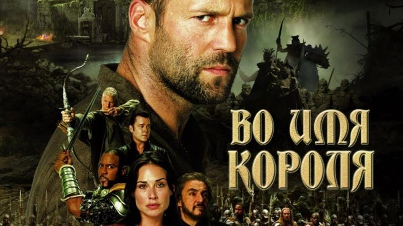 Трейлер Во имя короля История осады подземелья 2006