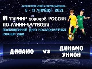 ДИНАМО - УНИОН