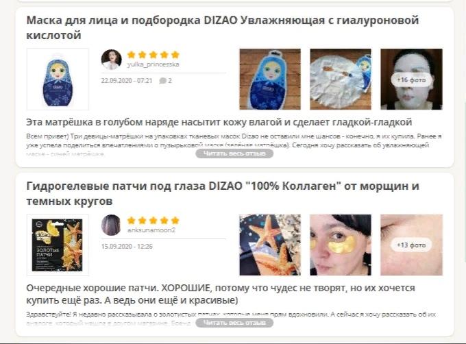 Отзывы о бренде Dizao