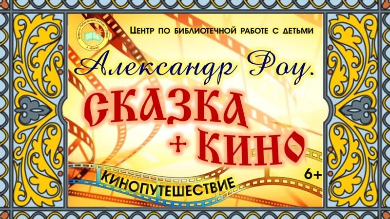 Александр Роу Сказка плюс кино (к юбилею режиссёра))
