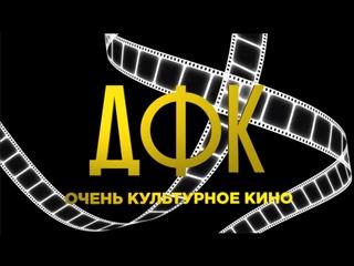#ДФКмай Очень Культурное Кино