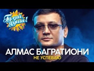 Алмас Багратиони - Не успеваю (Видеоальбом) ♥♫♥ (720p) ✔