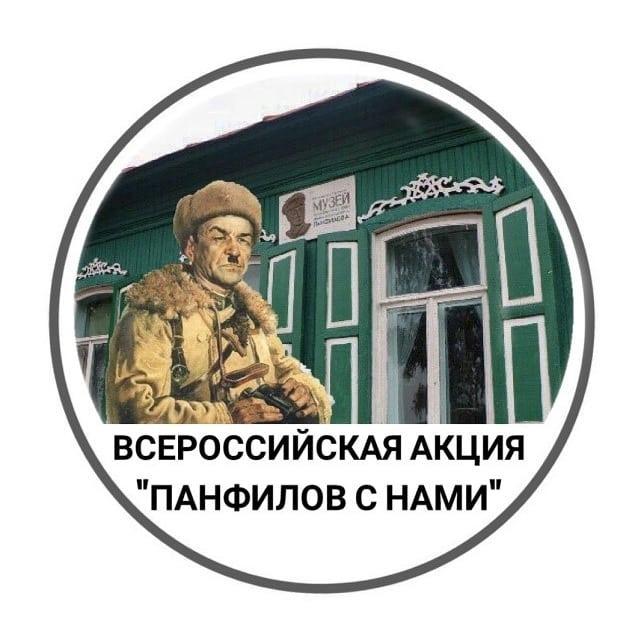Сегодня, 14 января, стартует Международная патриотическая акция «Панфилов с нами!»