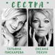 Татьяна Пискарева & Оксана Пекун - Сестра (Sefon.Pro)