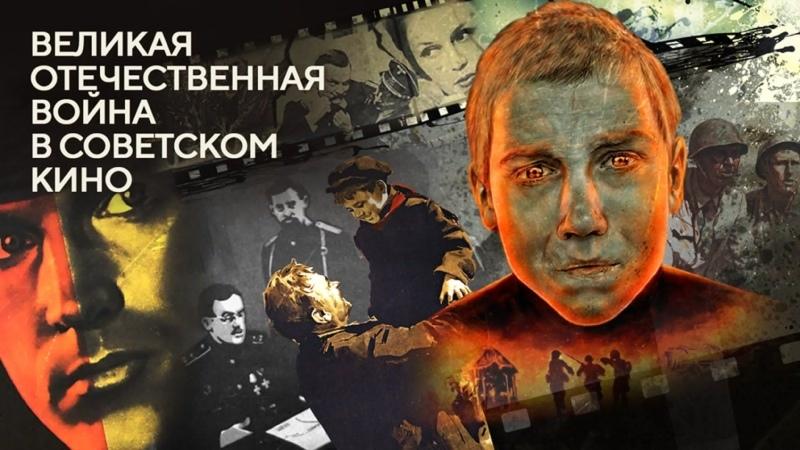Великая Отечественная война в советском кино