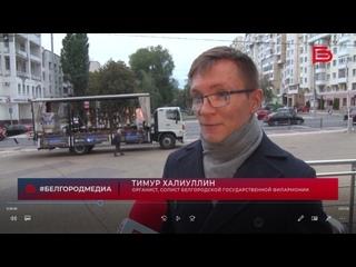 ТРК БЕЛГОРОД МЕДИА: Третий Международный фестиваль карильонной музыки проходит в Белгородской области
