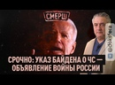 ⚡️ Указ Байдена - объявление войны Что делать Слив данных ботов Навального СМЕРШ