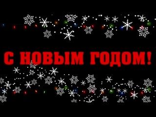 """Новогоднее поздравление от игроков ХК """"Авиатор"""" своим болельщикам."""