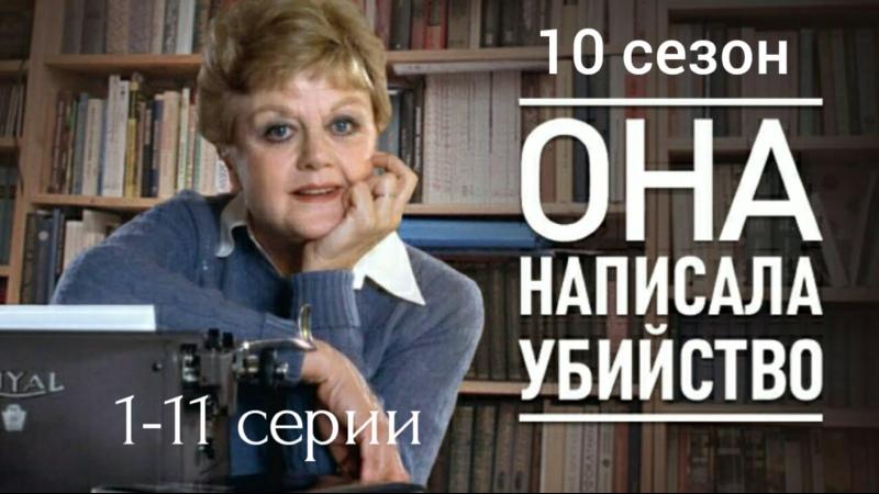 Она написала убийство 10 сезон 1 11 серии из 21 детектив США 1993 1994