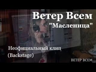 """Ветер Всем """"Масленица"""" (Неофициальное видео. Backstage)"""