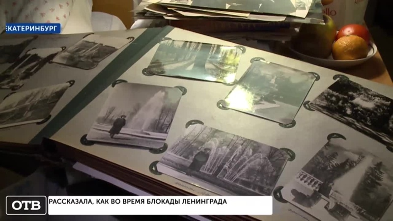 Ветеран Нонна Неплохова о жизни в осаждённом Ленинграде