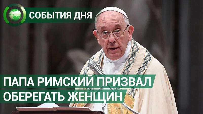 Папа римский призвал оберегать женщин События дня ФАН ТВ