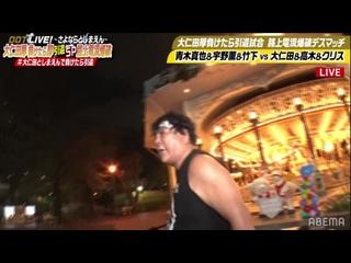 Atsushi Onita, Chris Brookes & Sanshiro Takagi vs. Caol Uno, Konosuke Takeshita, Kuro-chan & Shinya Aoki [Death Match]