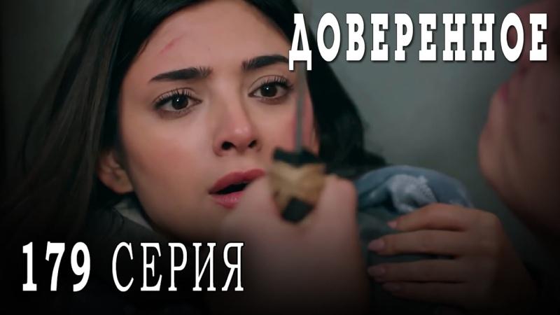 Турецкий сериал Доверенное 179 серия русская озвучка