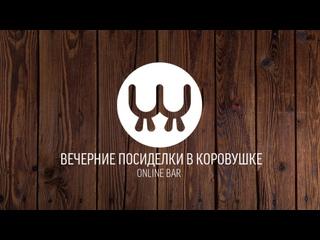 Вечерние посиделки в Коровушке. Часть 2. Гости - Дмитрий Белых и Михаил Сидоров