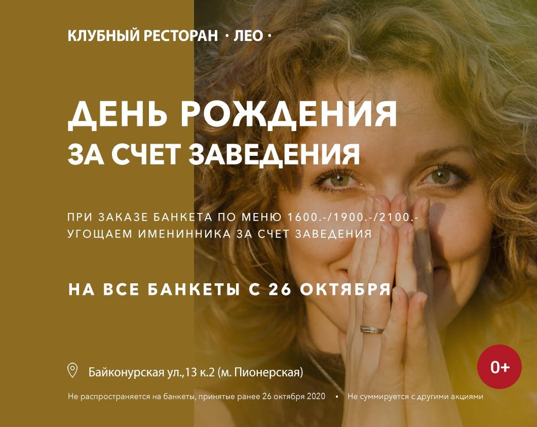 Ресторан, ночной клуб «Лео» - Вконтакте