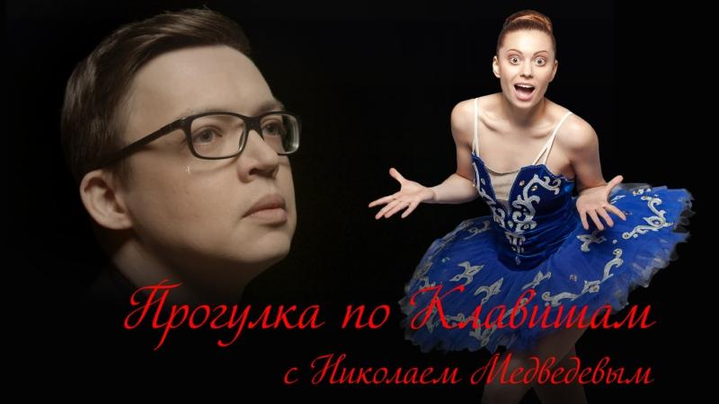 Прогулка По Клавишам с Николаем Медведевым Растяжки и Балерины 0