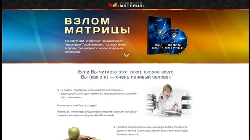 Обзор отзыв аудио курс Дмитрий Богданов Взлом матрицы часть 2