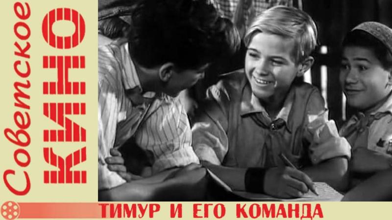 х ф Тимур и его команда 1940 год
