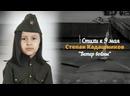 Дети в Казахстане читают до слез стихи о войне / С. Кадашников Ветер войны 9 мая , День памяти и скорби 22 июня