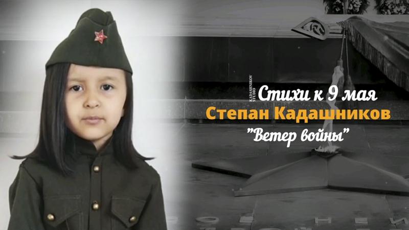 Дети в Казахстане читают до слез стихи о войне С Кадашников Ветер войны 9 мая День памяти и скорби 22 июня