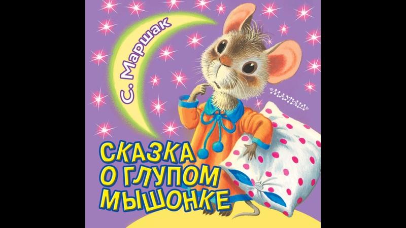 Театрализованное представление произведения С. Маршак Сказка о глупом мышонке