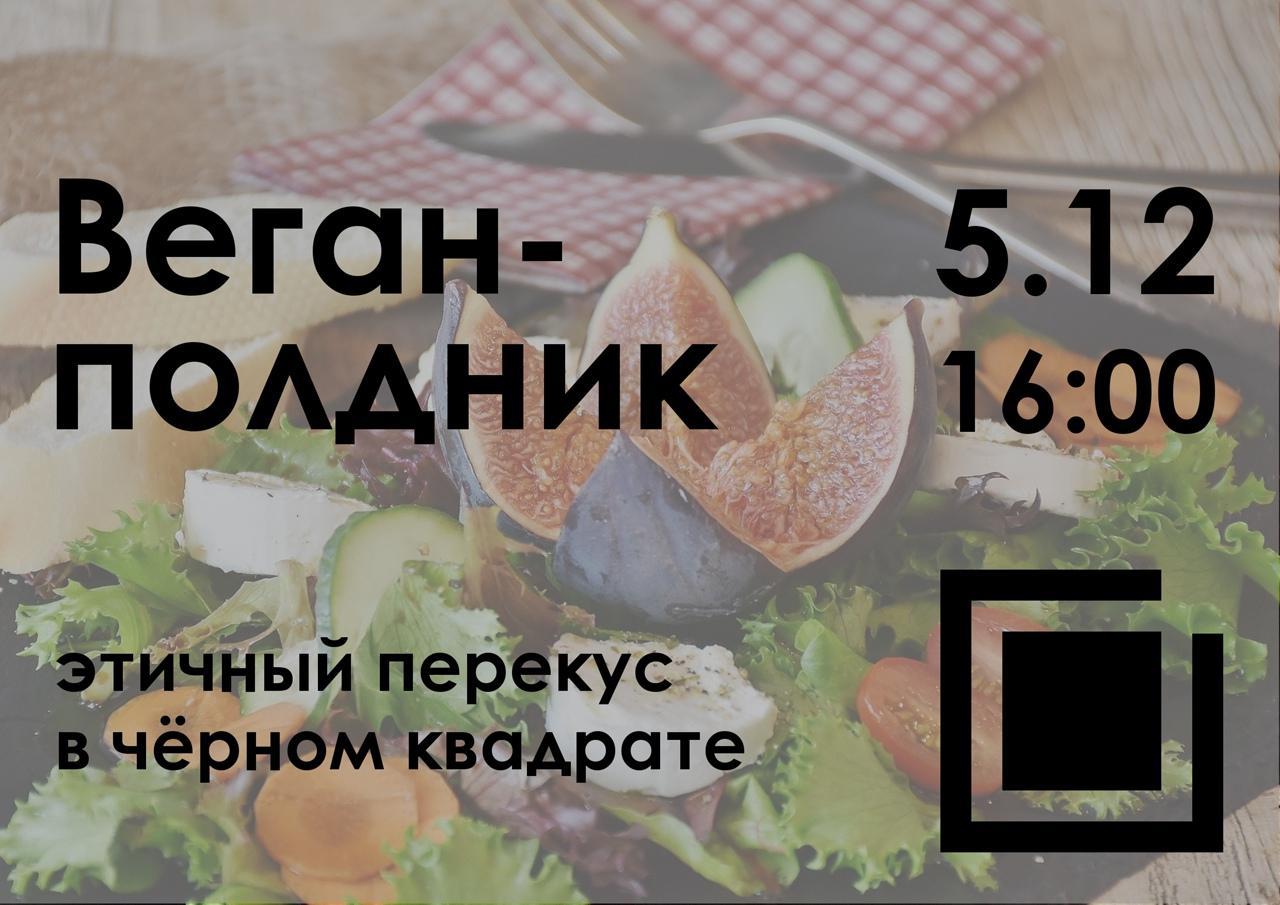 Афиша Веган-полдник / VEGANSQR