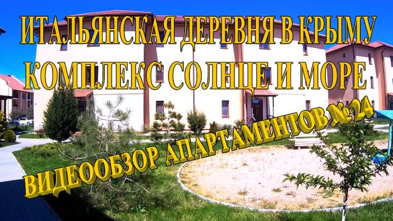 Итальянская деревня в Крыму. Видеообзор апартаментов № 24 в Солнце и Море