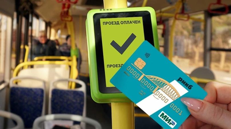 Новый порядок организации льготного проезда граждан
