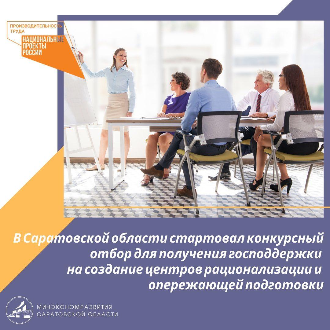Стартовал конкурсный отбор для получения господдержки на создание центров рационализации и опережающей подготовки