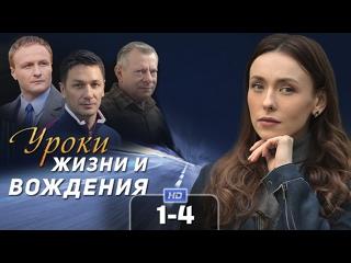 Уpoкu жuзнu и вoждeнuя / 2021 (мелодрама). 1-4 серия из 4 HD