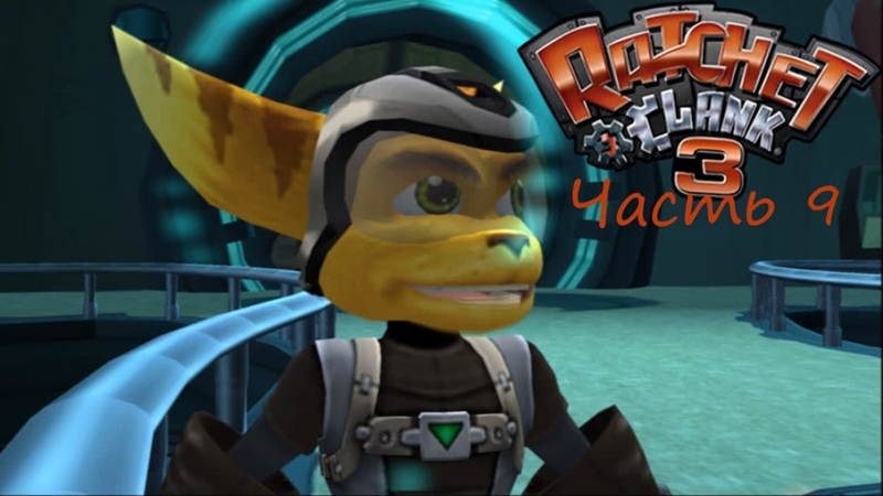 Ratchet Clank 3 Часть 9 Возвращение на Рилгар Помощь рейнджерам