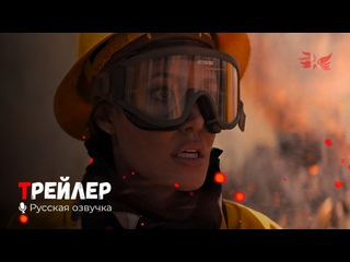 Те, кто желает мне смерти. Русский трейлер '2021' HD