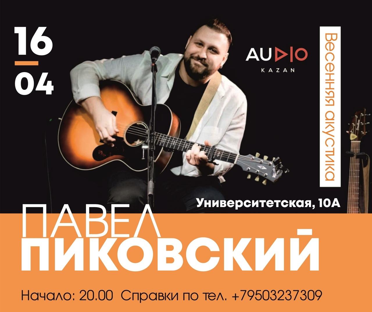 Афиша Казань Павел Пиковский в Казани/ 16 апреля