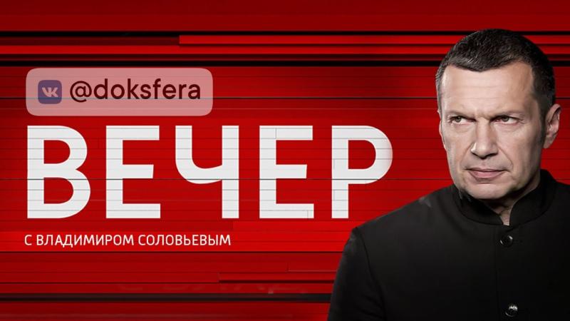 Вечер с Владимиром Соловьевым Байден и Европа против кого дружим Эфир от 10 06 2021 HD