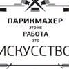 Студия красоты XARIZMA Ханты-Мансийск