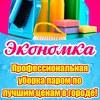 Уборка квартир | Чистка мебели, ковров | Харьков
