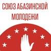 Союз Абазинской молодежи г. Санкт-Петербург