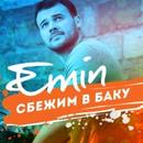 Персональный фотоальбом Emin Agalarov