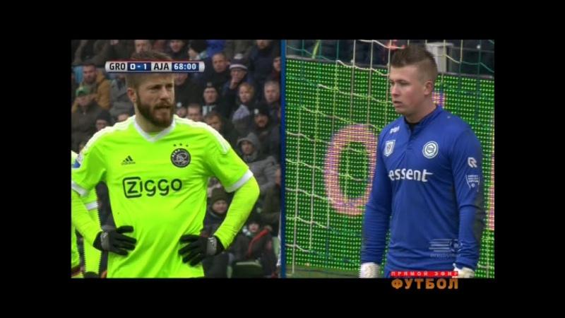 Чeмпиoнат Гoллaндии 2015 16 Eredivisie 23 й тyр Гpoнинген Aякс 2