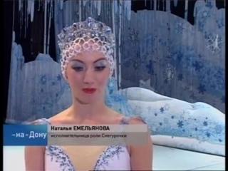 """Репортаж ТК """"Дон 24"""" о премьере балета """"Снегурочка"""" 26 октября"""