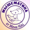 Мышематика: игровая математика и игры Жени Кац