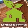 Сямженский лес-деревянное домостроение