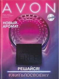 Avon как заказать по баллам вход в avon для представителей
