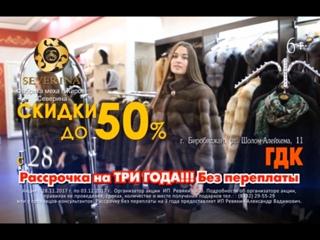 Северина Биробиджан 28-3 дек ГДК 1