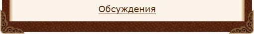 vk.com/board40867140