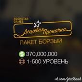 """Пакет """"Борзый"""" (ПК)"""